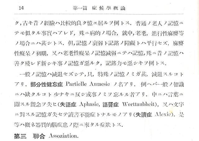 Seite aus Miyake Koichis Lehrbuch