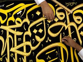 Männer besticken den Umhang der Kaaba (Ausschnitt)
