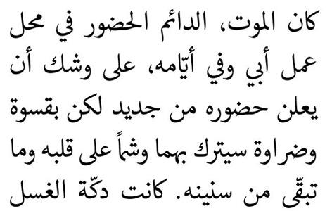 """Auszug aus dem Roman """"Waḥdahā šaǧarat ar-rummān"""";"""