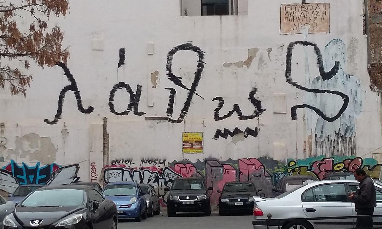 Ein Graffiti in Athen