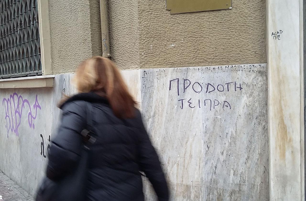 """Graffito an einer Wand, """"Tsipras, du Verräter"""" auf griechisch"""