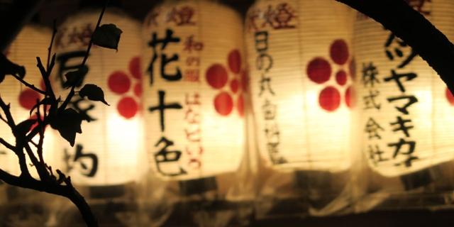 Bilder aus Japan