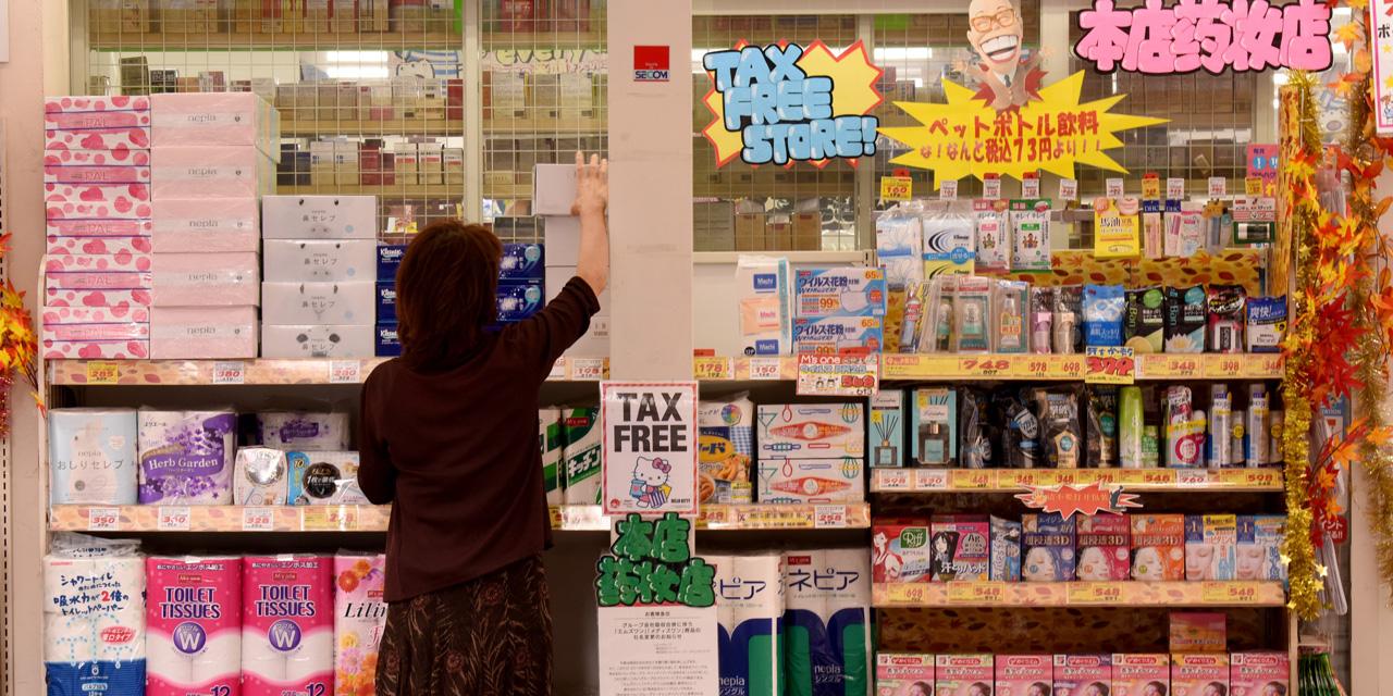 Japanischer Supermarkt