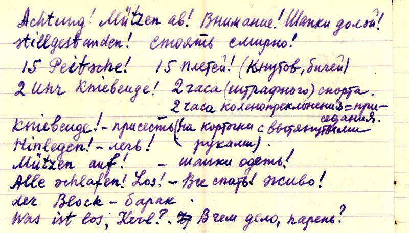 Seite aus dem Deutsch-Russischen-Wörterbuch