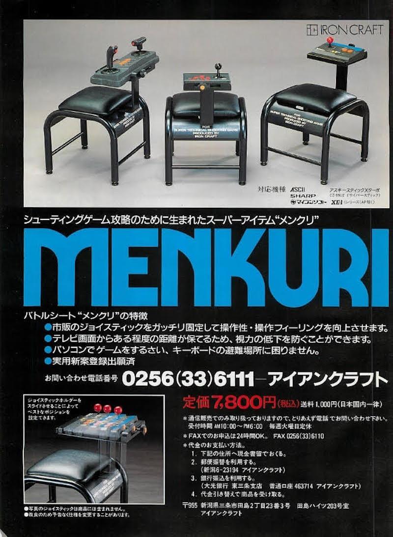 Eine japanische Werbung für einen der ersten Gaming-Sessel in den Achtziger-Jahren.