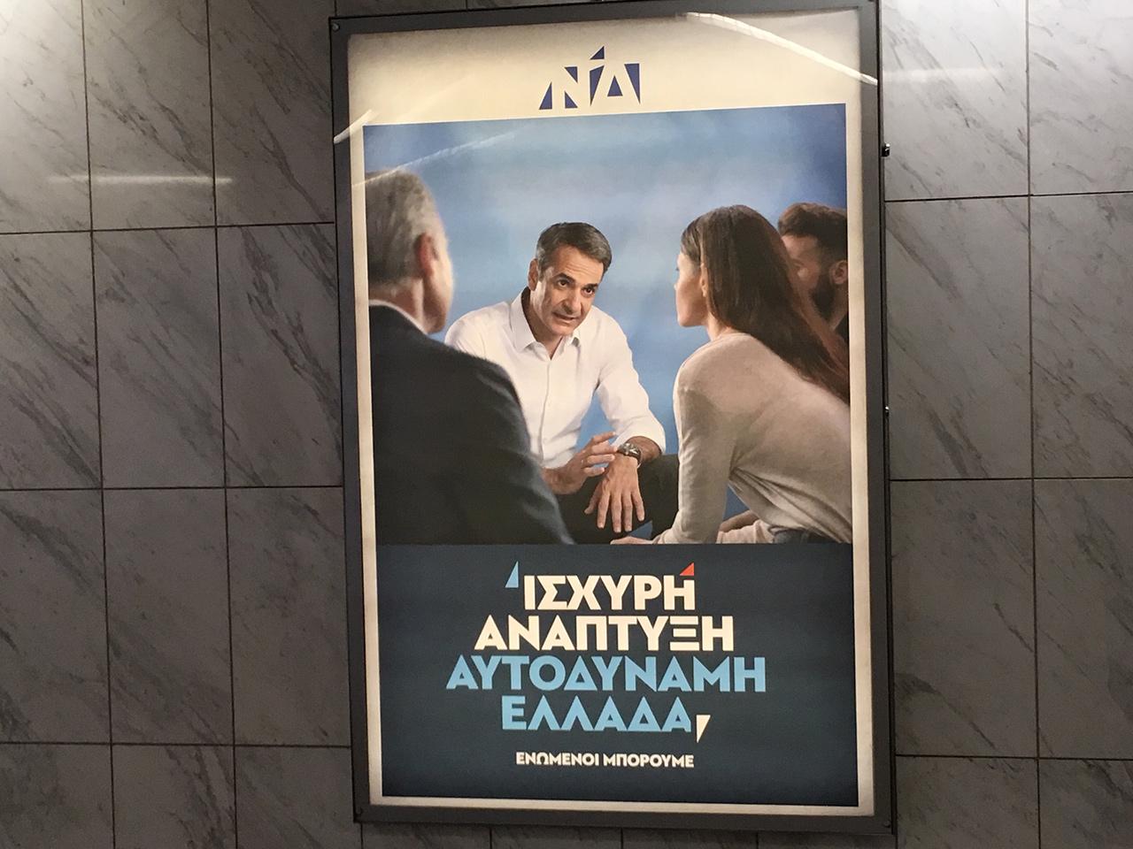 Wahlen in Griechenland Vorab Impressionen