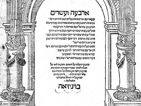 Kopfstück der ersten Mikraot Gedolot des Authors Felix Pratensis, veröffentlicht durch Daniel Bomberg in Venedig im Jahr 1517